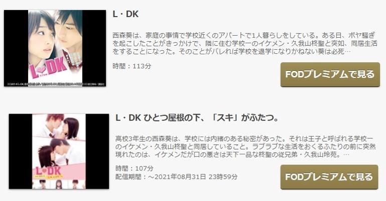 映画 フル Ldk 映画、LDK(山崎賢人)を無料でフル視聴!ユーネクスト、Huluでできます